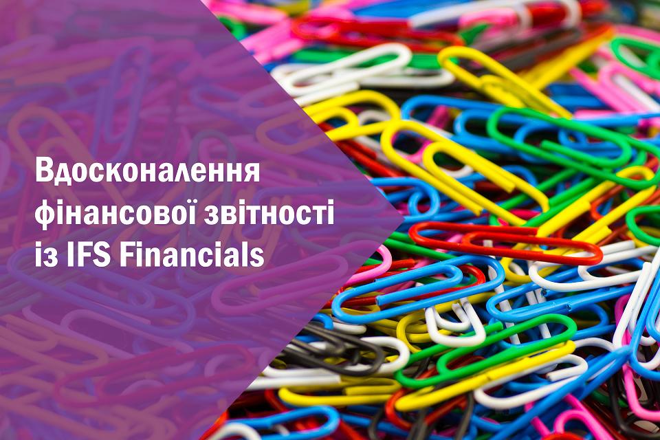 Поради по вдосконаленню фінансової звітності ERP