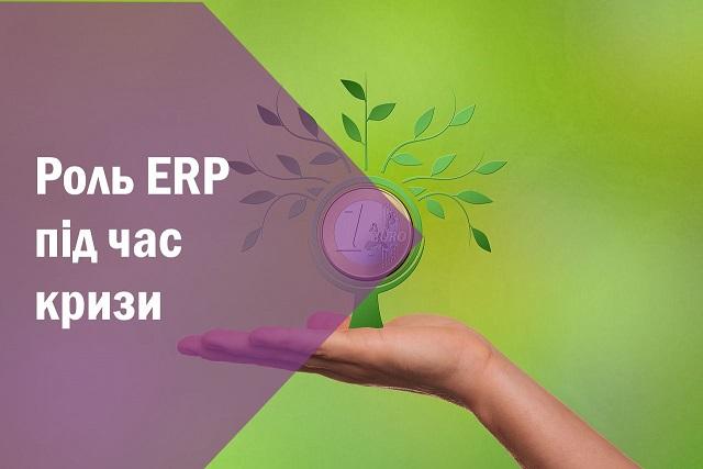 Роль ERP під час кризи