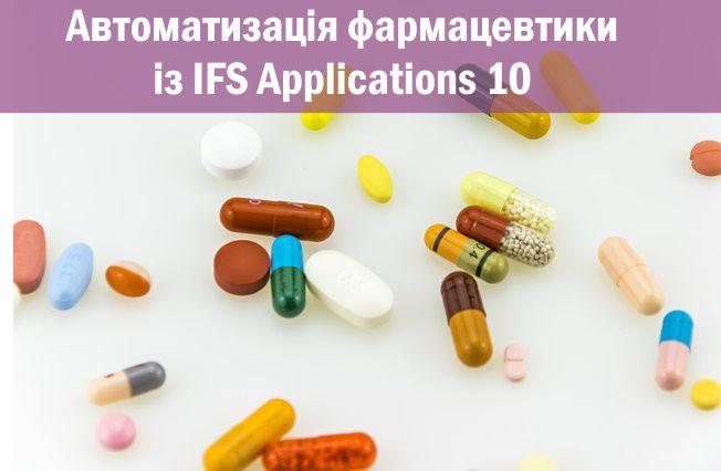 Автоматизація бізнес-процесів фармацевтичних підприємств