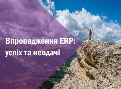Впровадження ERP: успіх і невдачі