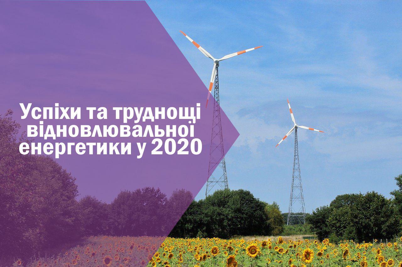 Успіхи та труднощі відновлювальної енергетики у 2020