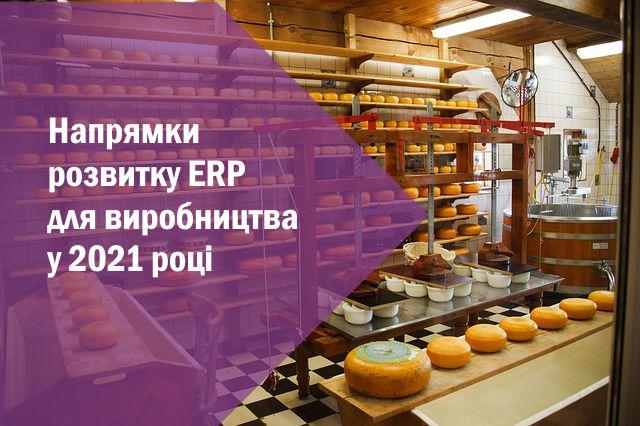 Напрямки розвитку ERP для виробництва у 2021 році