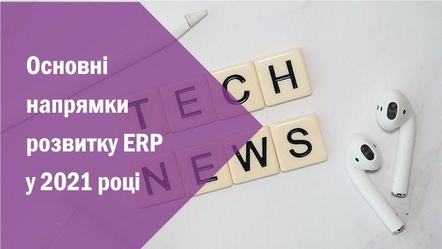 Основні напрямки розвитку ERP у 2021 році
