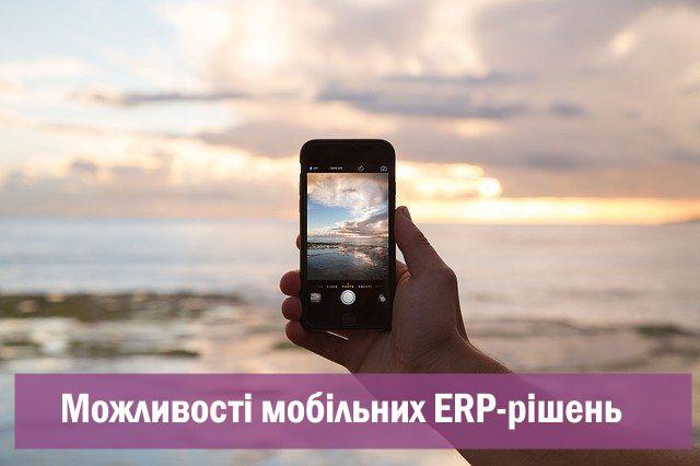 Можливості мобільних ERP-рішень