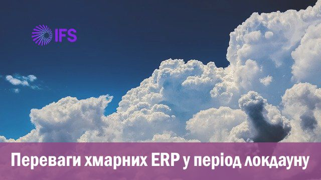 Переваги хмарних ERP-рішень у період локдауну